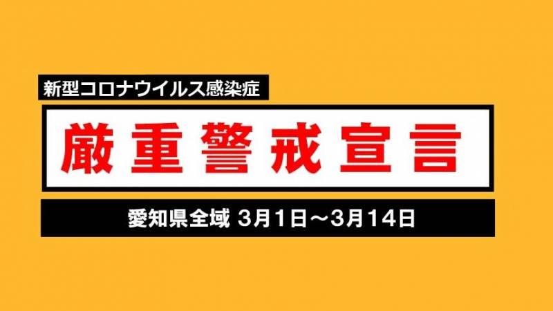 愛知県の厳重警戒宣言の発出に伴う宴会場及びレストランにおける対応の変更について