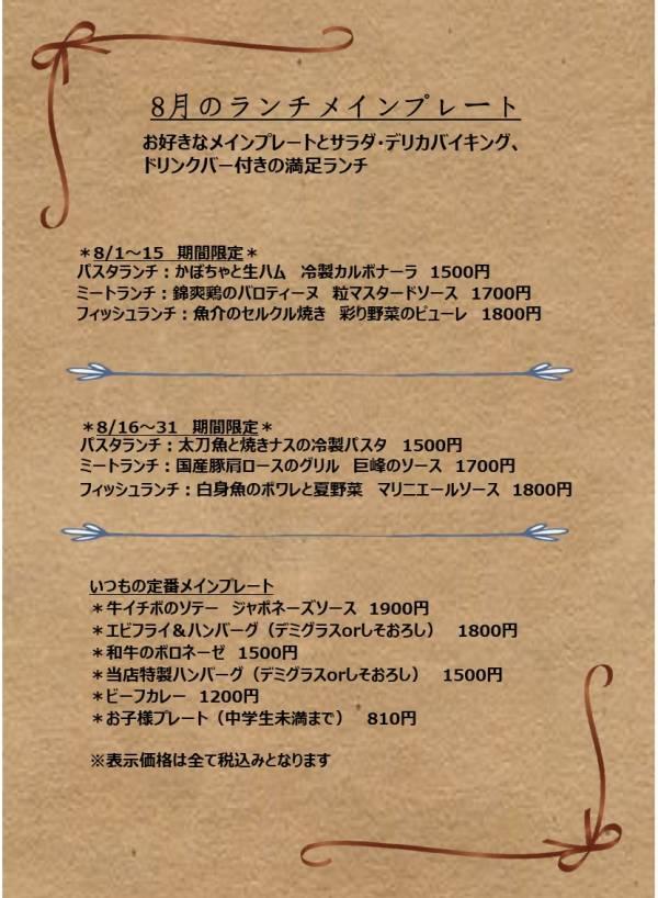 【告知】8月ランチメニュー